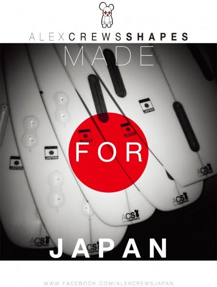 JAPANに贈る