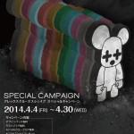 ACSOD スペシャルキャンペーン