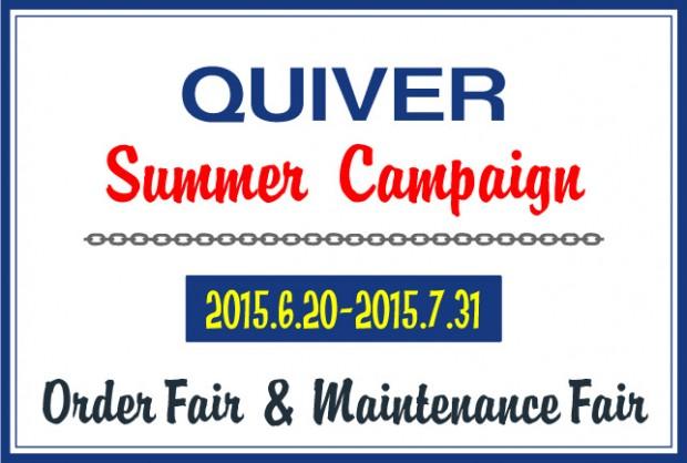 QUIVERのサマーキャンペーン