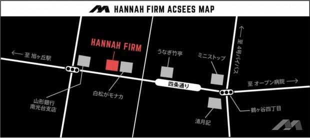 ハンナファームのアクセス
