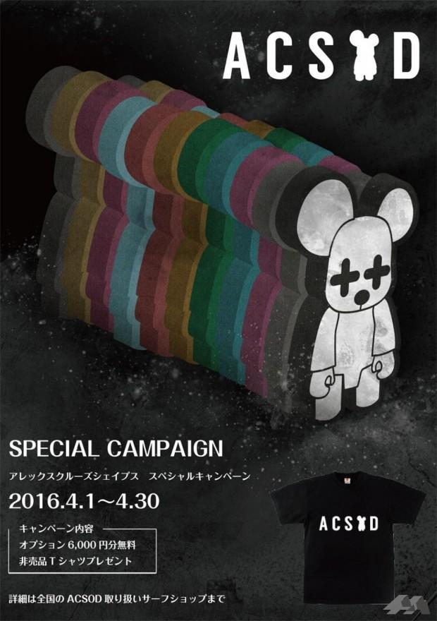 ACSOD キャンペーン 2016