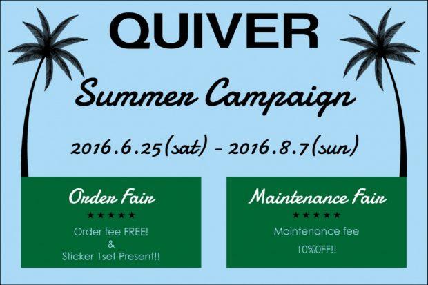 QUIVER ウェットスーツキャンペーン2016夏