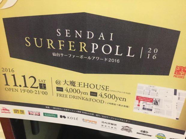 仙台サーファーポールアワード2016