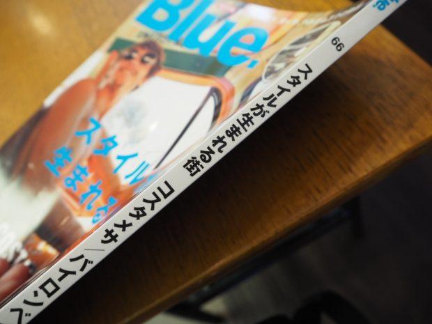 Blue. 7月号