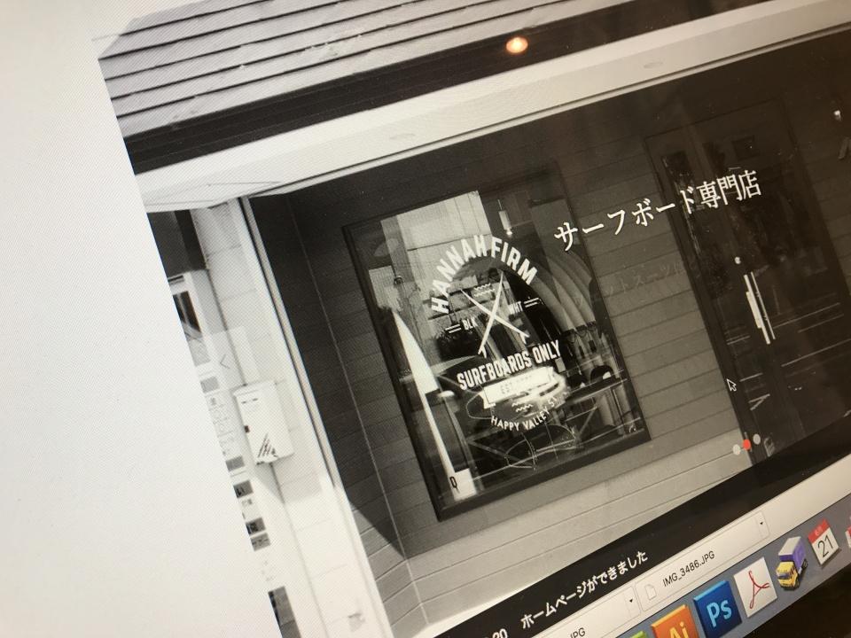 サーフボード専門店のウェブサイト