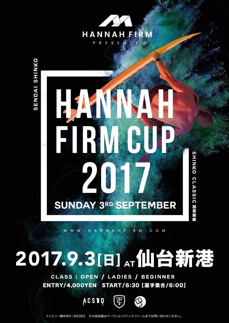 ハンナファームカップ2017