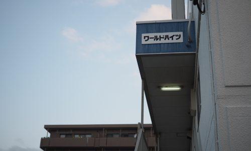 平塚まで来ました