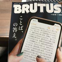 BRUTUS 8/15 ことば、の答え。