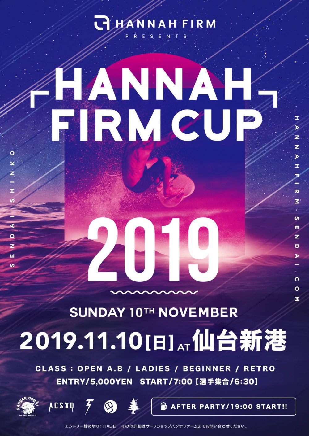 HANNAH FIRM CUP 2019 エントリー受付スタート